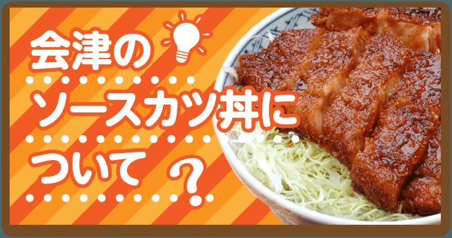 会津のソースカツ丼について