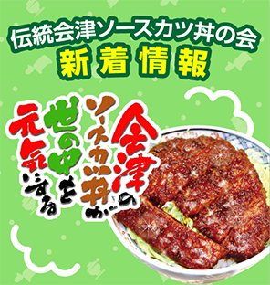 伝統会津ソースカツ丼の会 オフィシャルブログ