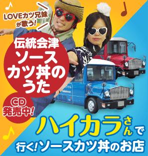 伝統会津ソースカツ丼のうた CD発売中!