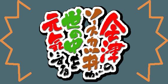 会津のソースカツ丼が世の中を元気にする