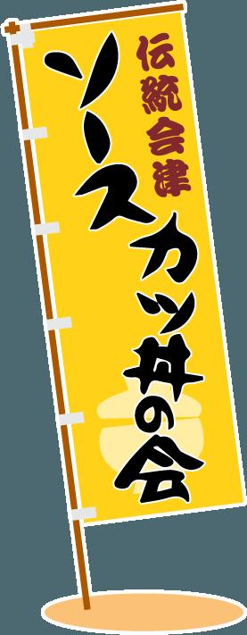 伝統会津ソースカツ丼の会」ノボリ