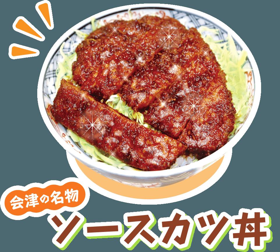 会津の名物 ソースカツ丼