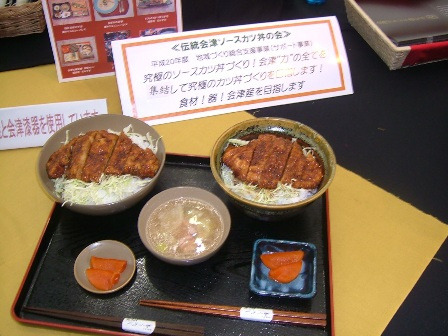 伝統会津ソースカツ丼の会のブログ